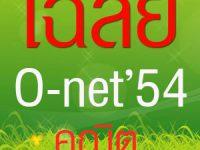 ดาวน์โหลดเฉลย O-net54 ฉบับเขียนมือโดยครูจักรพงษ์ แผ่นทอง