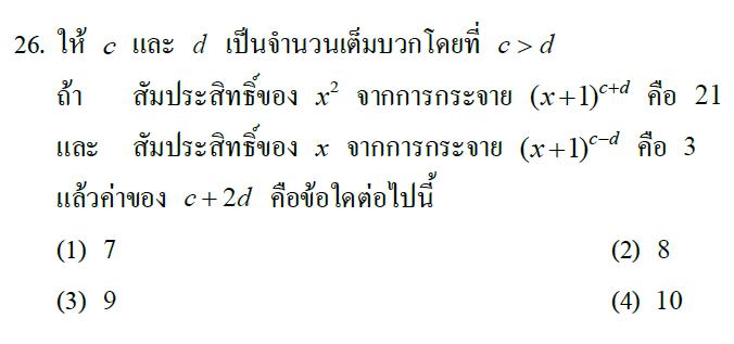 เฉลยข้อสอบ โควตา มข.ปี 54 ประจำวันที่ 18 กันยายน 2556 (ข้อ 26 ทฤษฎีบททวินาม)