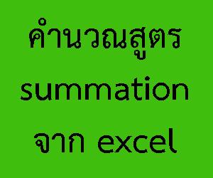 ซื้อสูตรคำนวณ summation จากโปรแกรม excel