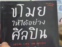"""รีวิวหนังสือ """"ขโมยให้ได้อย่างศิลปิน"""" (STEAL LIKE AN ARTIST) ของ Austin Kleon"""