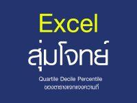 โปรแกรม Excel สุ่มโจทย์ควอร์ไทล์ เดไซล์ และเปอร์เซ็นไทล์จากตารางแจกแจงความถี่